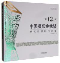 第12届中国摄影金像奖获奖者摄影作品集