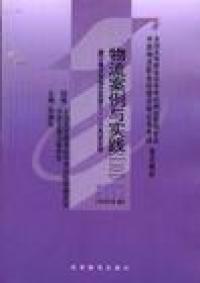 物流案例与实践(一)(二) 2005年版