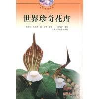 世界珍奇花卉(生活情趣丛书)