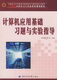 计算机应用基础习题与实验指导(高职高专计算机课程规划教材)