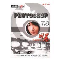 二维帝国双剑客——Photoshop7.0平面设计风暴