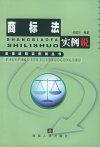 商标法实例说——法律法规实例说丛书
