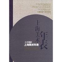 20世纪上海美术年表