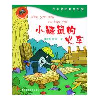 小鼹鼠的火车/小飞虎童话丛书