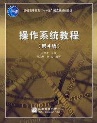 操作系统教程(第四版)