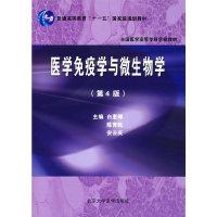 医学免疫学与微生物学(第4版)