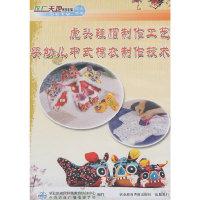 虎头鞋帽制作工艺 婴幼儿中式棉衣制作技术(DVD)