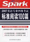 2006英语专业四级考试标准阅读100篇星火英语