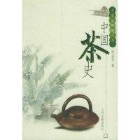 中国茶史——中国茶文化三书