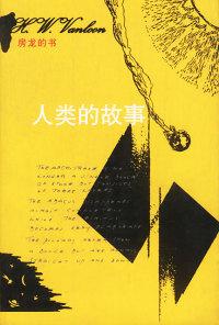 人类的故事(房龙的书)