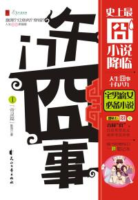 午门囧事(Ⅰ帝灵篇)
