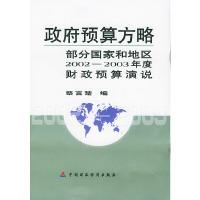 政府预算方略(部分国家和地区2002——2003年度财政预算演说)
