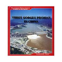 中国长江三峡工程(英文版)