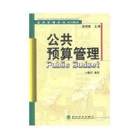 公共预算管理——公共管理学科系列教材