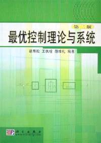 最优控制理论与系统-(第二版)