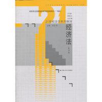 经济法-(第四版)