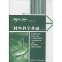 材料科学基础(第4版)(内容一致,印次、封面或原价不同,统一售价,随机发货)