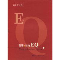 管理者情商EQ(VCD)