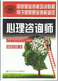 心理咨询师(国家职业资格二级)国家职业资格考试培训教程用于国家职业技能鉴定