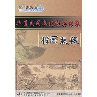 华夏民间文化经典传承:书画装裱(2DVD)