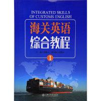 海关英语综合教程(1)
