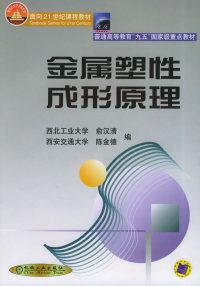 金属塑性成形原理(内容一致,印次、封面或原价不同,统一售价,随机发货)
