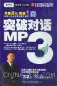 李疯狂英语:突破对话MP3(1CD-Rom+170面双色学习手册)