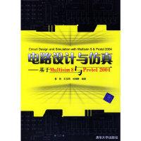 电路设计与仿真---基于Multisim8与Protel2004