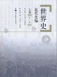 世界史:近代史编(上卷)(第二版)