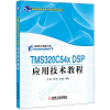 TMS320C54x DSP应用技术教程