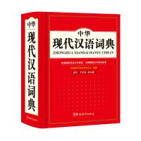 中華現代漢語詞典