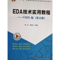 EDA技术实用教程—VHDL版(第五版)