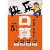 快乐口算(5年级下册)