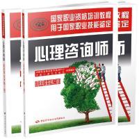 心理咨询师(国家职业资格三级)国家职业资格考试培训教程用于国家职业技能鉴定