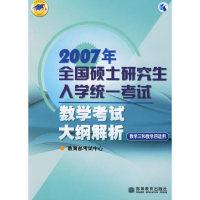2007年全国硕士研究生入学统一考试数学考试大纲解析(数学三和数学四适用)