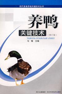 养鸭关键技术