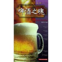 啤酒之魂/生活与品位丛书
