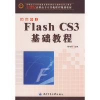 新编中文Flash CS3 基础教程(21世纪高队高专计算机课程规划教材)