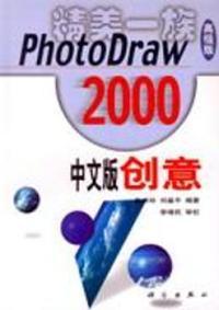 PhotoDraw 2000中文版创意
