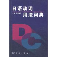 日语动词用法词典