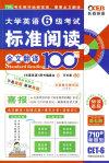 大学英语6级考试 标准阅读全文翻译100篇