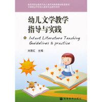 幼儿文学教学指导与实践