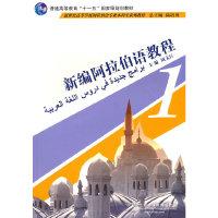 新编阿拉伯语教程(1新世纪高等学校阿拉伯语专业本科生系列教材)