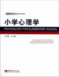 高等院校应用型专业心理学系列教材:小学心理学