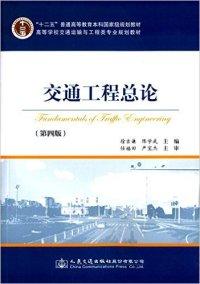 交通工程总论-(第四版)(内容一致,印次、封面或原价不同,统一售价,随机发货)