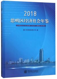 思明区经济社会年鉴(2018)