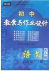 最新初中教案与作业设计八年级上册语文