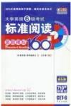大学英语六级考试_标准阅读160篇