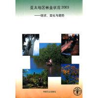 亚太地区林业状况2003 - - 现状、变化与趋势