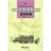 新世纪中国大学生毕业论文精选精评(新闻学卷)